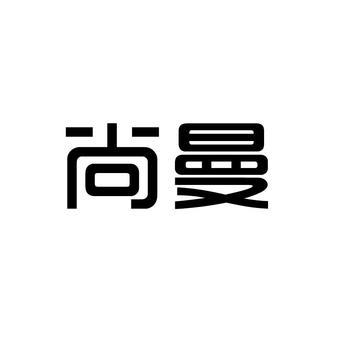 20-M5283 尚曼