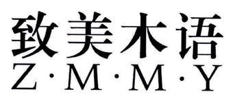 20-M5304 致美木语 Z·M·M·Y