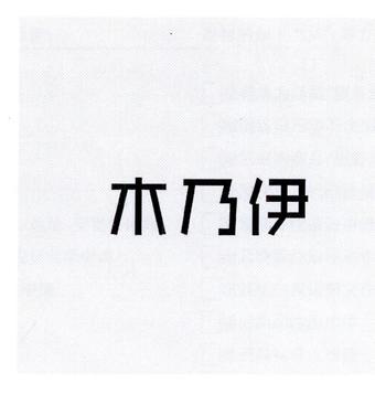24-M5465 木乃伊