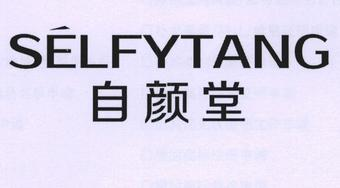3-151712 自颜堂 SELFYTANG
