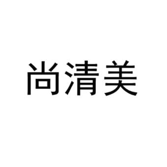 41-166502 尚清美