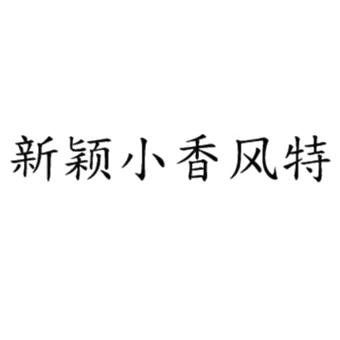 25-166436 新穎小香風特