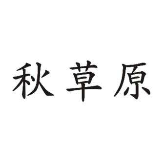 29-166229 秋草原