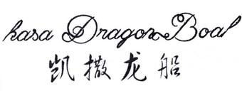 33-Y164609 凱撒龍船 KASA DRAGON BOAL