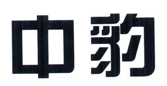 中豹商标转让