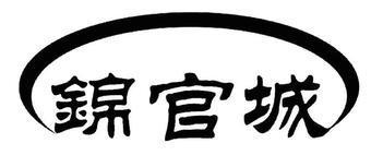 24-109246 锦官城
