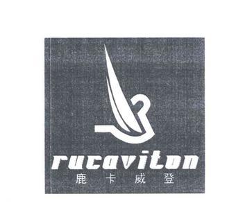 25-139199 鹿卡威登;RUCAVITON