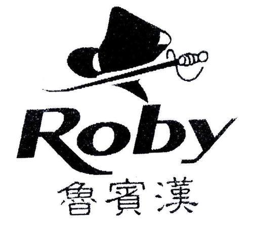 鲁宾汉;ROBY