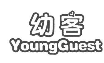 28-123673 幼客;YOUNGGUEST