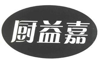 29-166331 廚益嘉