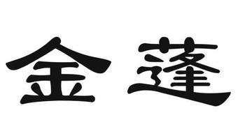 1-112971 金蓬
