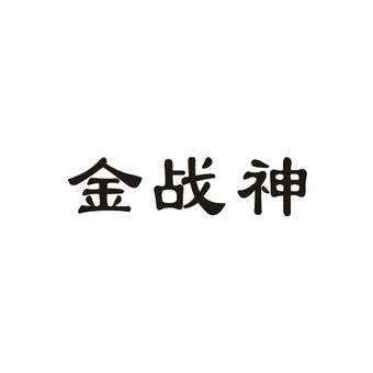 9-102251 金战神