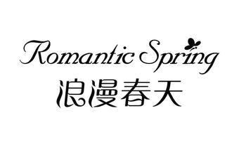 18-125237 浪漫春天 ROMANTIC SPRING