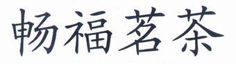 30-166323 暢福茗茶