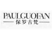 成功案例:保罗古梵
