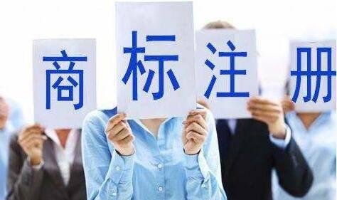 8类商标注册代理现在已被定义为涉嫌违法
