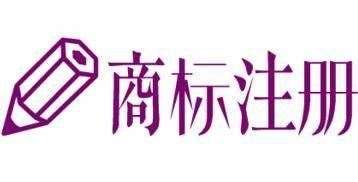 北京商标注册转让代理公司,放心的公司