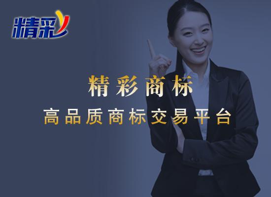 重庆新推出商标转让交易会做信誉记录