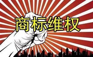 """向商标侵权亮剑:宿州市埇桥区保护""""符离集""""烧鸡商标品牌"""