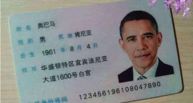 什么是身份证?