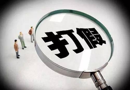 痛快!黑龙江省大兴安岭警方破获特大假冒注册商标案