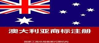 如何申请注册澳大利亚商标?