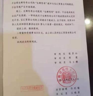 宝汇公司状告生鲜传奇商标侵权案,历时1年生鲜传奇本案胜诉