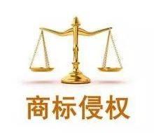 假冒注册商标罪的界定和量刑