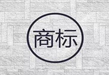 甘肃省著名商标认定和保护条例