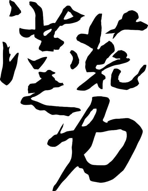 洪荒之力.jpg