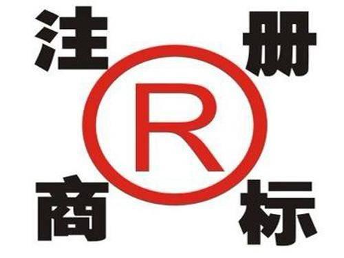 滁州商标注册转让受理窗口2018年挂牌运行