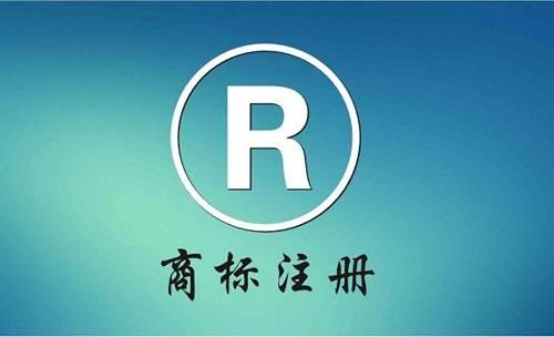 R商标注册.jpg