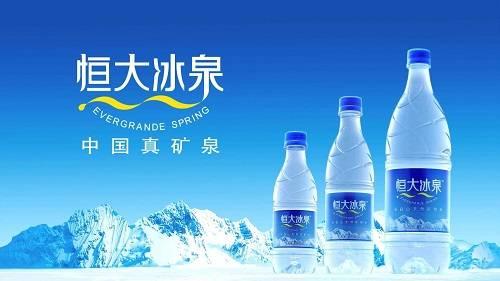 恒大冰泉.jpg