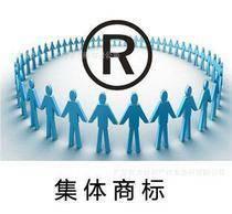 集体商标是什么?集体商标具体有哪些特征?