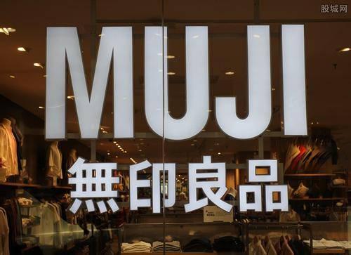 """日本无印良品商标获取失败 未来只能以""""MUJI""""面市了"""
