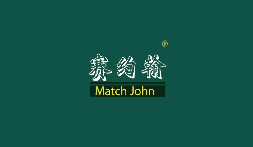 赛约翰 MATCH JOHN