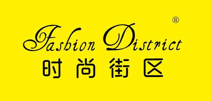 �r尚街�^ FASHION DISTRICT