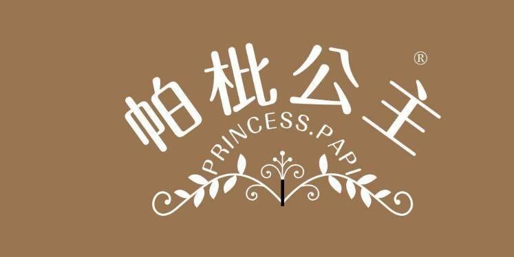 帕枇公主 PRINCESS. PAPI
