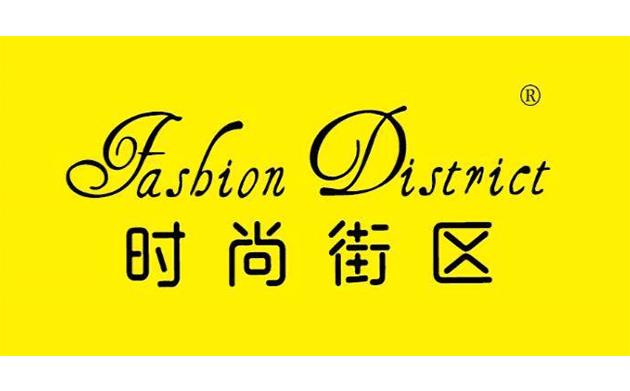 时尚街区 FASHION DISTRICT商标图案