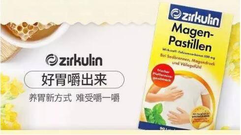 """�喝讼雀����]商�诉�投�V,阿�Y""""Zirkulin""""�手�褐�,商�私K�o效"""