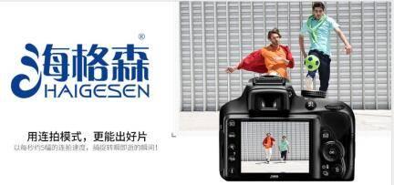 摄影器材商标名称海格森图片
