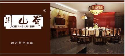 火锅店商标名称川山蜀图片