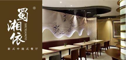 火锅店商标名称蜀湘依图片